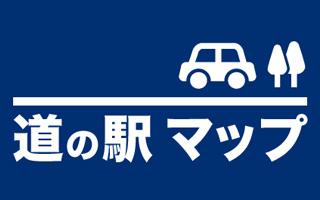 道の駅マップ